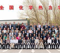 北京泰科助力《全国化学热力学会议》