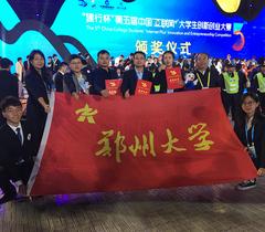 """河南省在第五届中国""""互联网+""""大学生创新创业大赛取得新突破"""