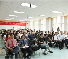 北京吉利学院成功举办2018国际幼儿教育发展论坛