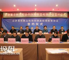 京津冀9所农林高校协同创新联盟保定成立