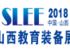 2019中国(山西)现代教育装备展览会