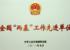 蕪湖市:促進優質均衡 加快構建現代教育體系
