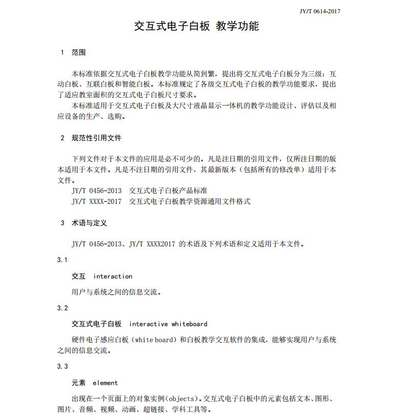 中华人民共和国教育行业标准交互电子白板