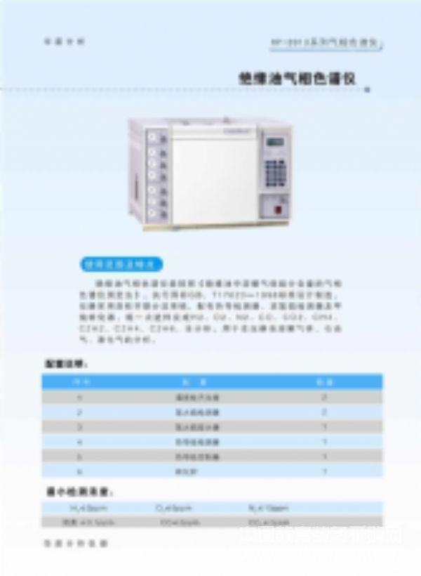 间氯过氧苯甲酸专用分析仪器