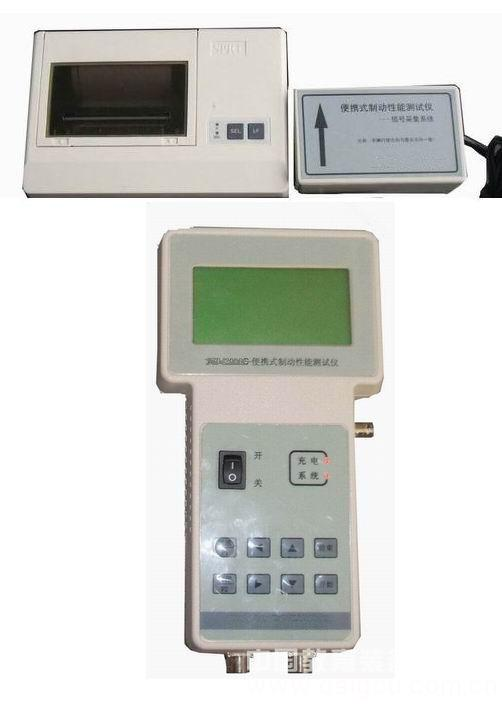 手持式制动性能测试仪