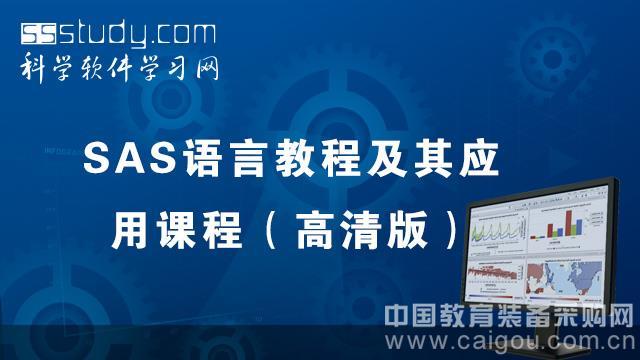 SAS软件|SAS培训|SAS教程-教育行业总代理