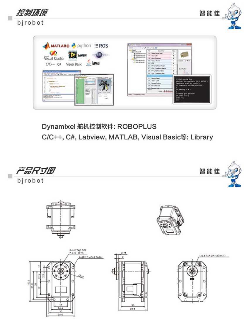 智能佳舵机 Robotis MX-106R舵机 Dynamixel数字伺服舵机质保1年