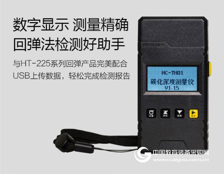 海创高科HC-TH01碳化深度测量仪混凝土测定检测