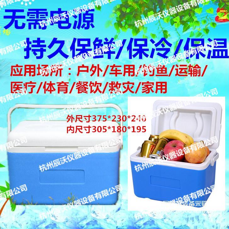 便携式医用冷藏保温箱9升/9L 小型医疗胰岛素保温运输周转箱
