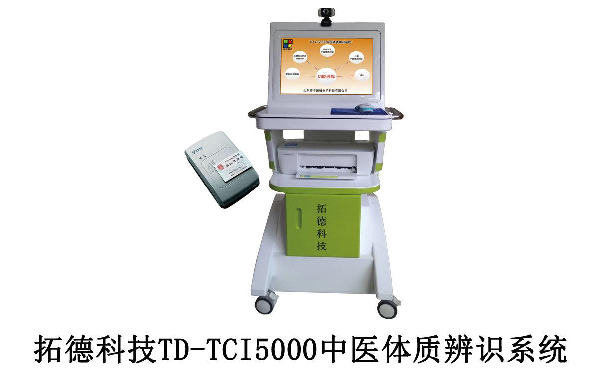 2018新品國產中醫體質辨識系統自助一體機