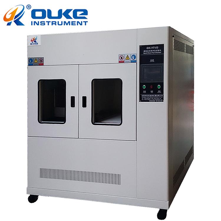 液體油槽式溫度沖擊試驗箱