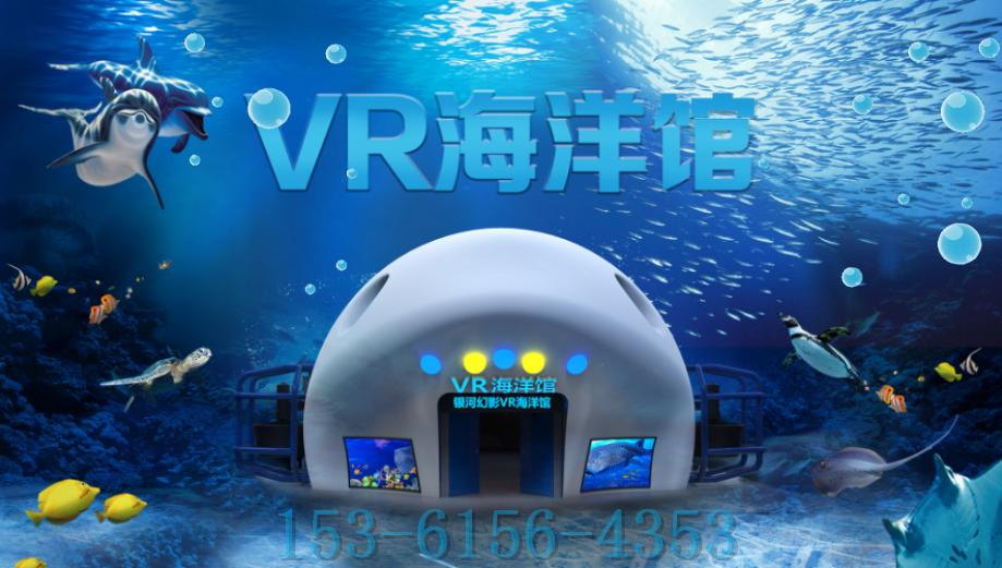 VR海洋設備 VR科普教育 VR海洋世界