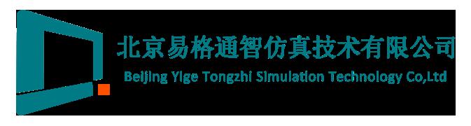 北京易格通智仿真技術有限公司