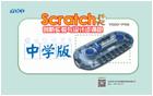 Scratch創新實驗與設計資源包(中學版)