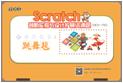 Scratch創新實驗與設計擴展資源包(跳舞毯)