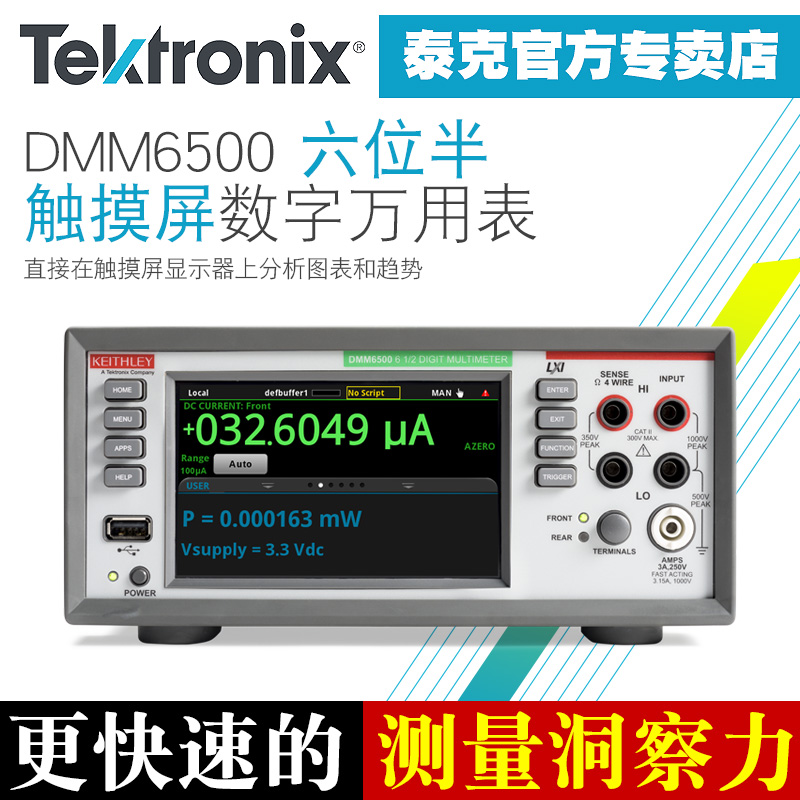泰克臺式萬用表DMM6500六位半數字萬用表 批發和零售 歡迎選購