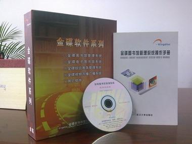金碟圖書館管理系統 增強網絡版