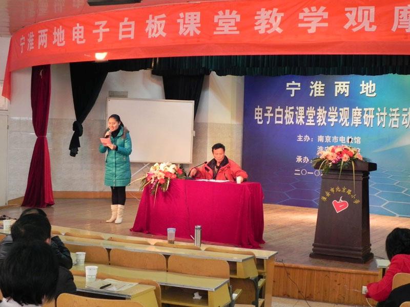 普罗米休斯参加宁淮两地电子白板课堂教学观摩研讨活动