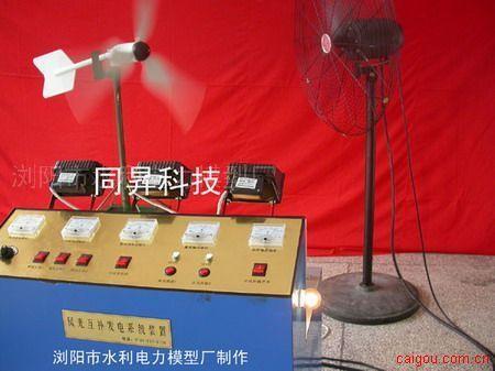 風光互補發電演示裝置