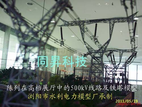 電力鐵塔及輸電線路模型