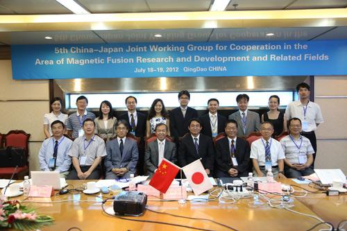 中日核聚变双边合作第五次联合工作组会议暨中国核聚变双边国际合作会议在青岛顺利召开