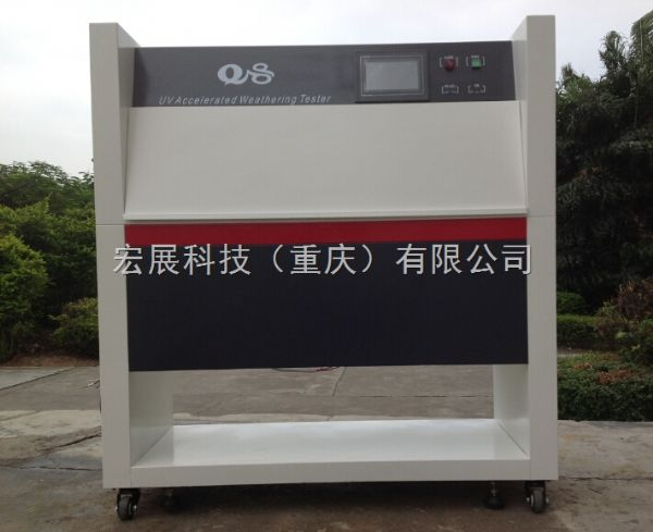 重庆维修安装紫外线加速老化试验机
