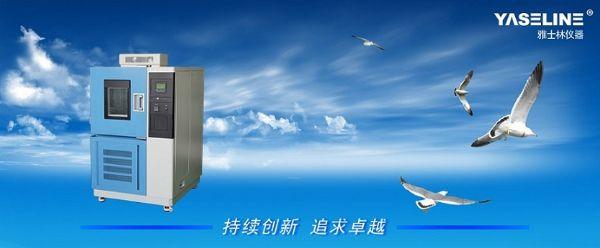 恒温恒湿箱水槽中滴水的原因及处理方法