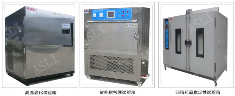 高低温试验箱产品选型
