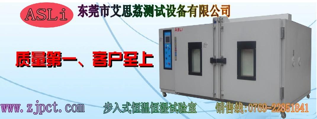 PCT高压加速老化试验机 掌握核心技术,质量保障 校正维修
