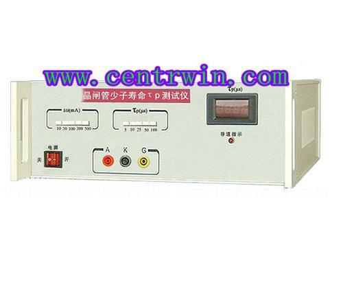 晶闸管少子寿命测试仪/整流管少子寿命仪 型号:SCFBC-352