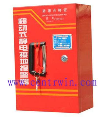 移动式静电接地报警器 型号:ZH-JDB-1