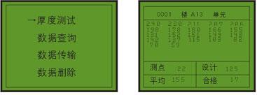 楼板测厚仪/测厚仪/楼板测厚计  型号:HA-SW-360LB