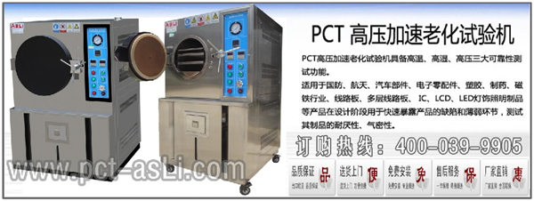 经济型高压加速老化试验箱型号 详细资料 适用标准