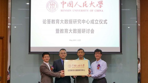 人工智能企业与中国人大成立教育大数据研究中心