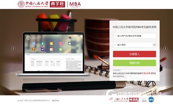 人大商學院MBA采購奧龍MBA報考培養管理系統