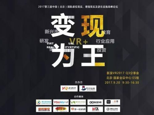 大咖热议VR变现之路,微视酷VR教育杨威怎么说