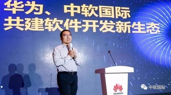 华为中软国际发布智慧教育云平台解决方案