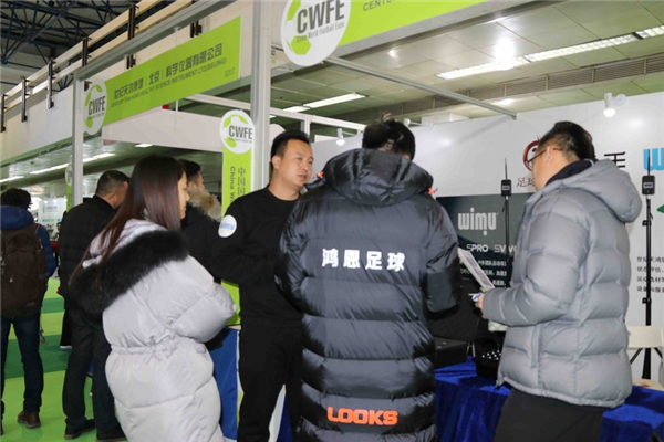 世纪天鸿参加2017首届国际足球产业博览会