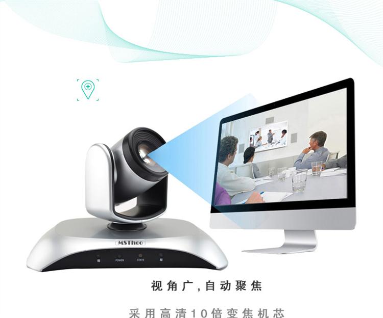 MSThoo美源-高清视频会议摄像头1080P 10倍变焦/ HDMI/DVI