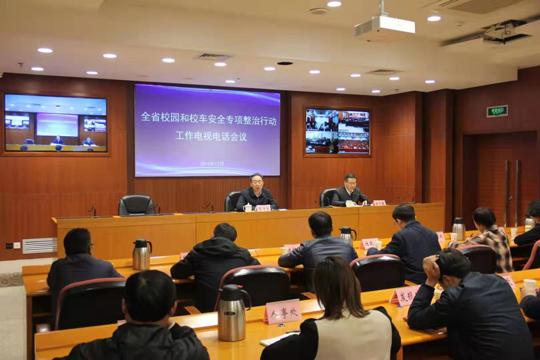 江蘇省教育廳全面部署校園和校車安全專項整治工作