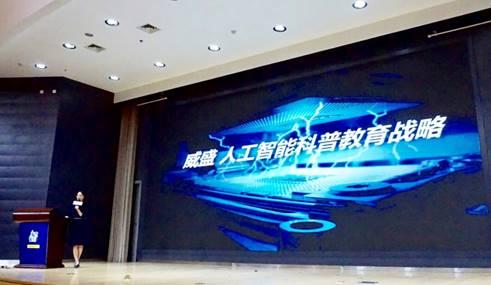 赋能未来 威盛人工智能科普教育战略亮相上海
