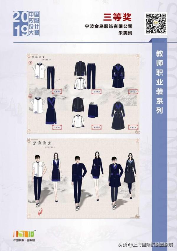 中国校服设计大赛2019届教师职业装系列获奖作品公示