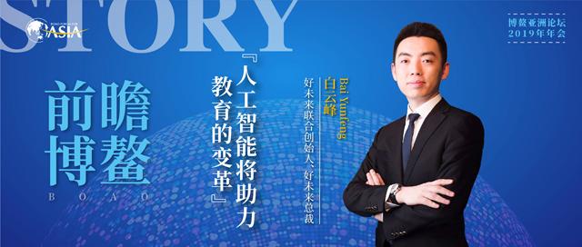 好未来教育集团总裁白云峰:人工智能将助力教育的变革