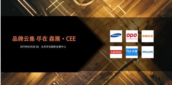CEE 2019北京国际消费电子展年终报展程度持续火爆