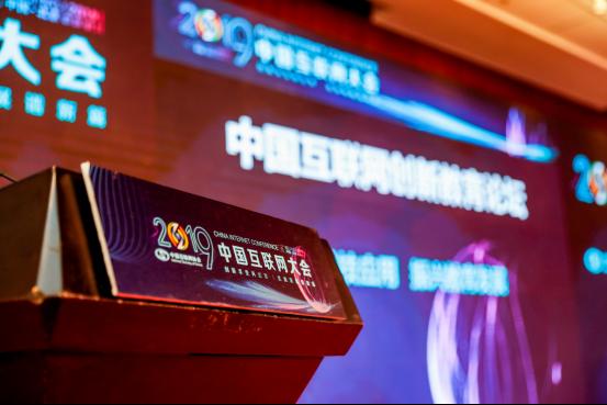 2019中国互联网大会创新教育论坛探索在线教育创新