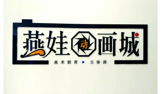 第九届少儿美术教培精英特训营成功举办