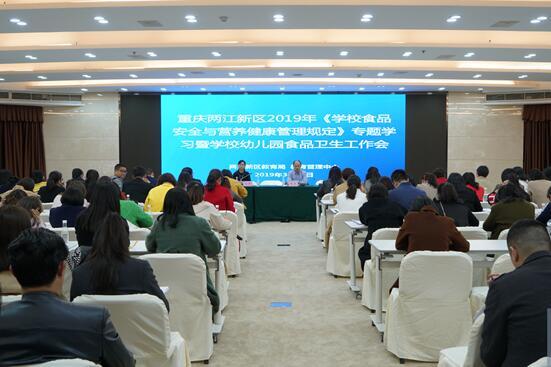 两江新区加大学校食品安全与营养健康管理