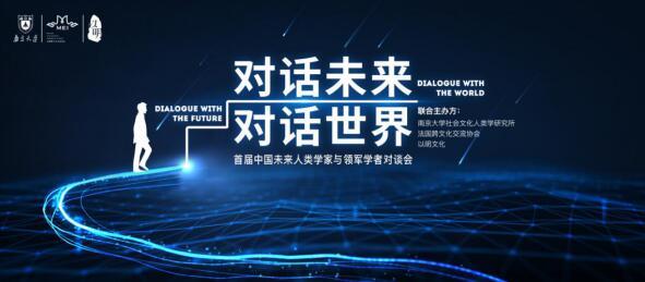 首屆中國未來人類學家與領軍學者對談會即將開幕