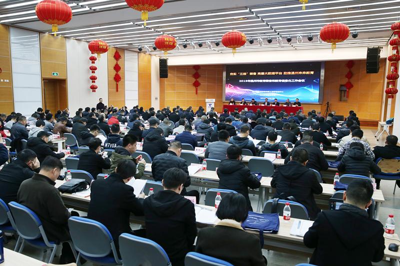 """夯实""""三维""""装备 完善大数据 助推温州教育"""